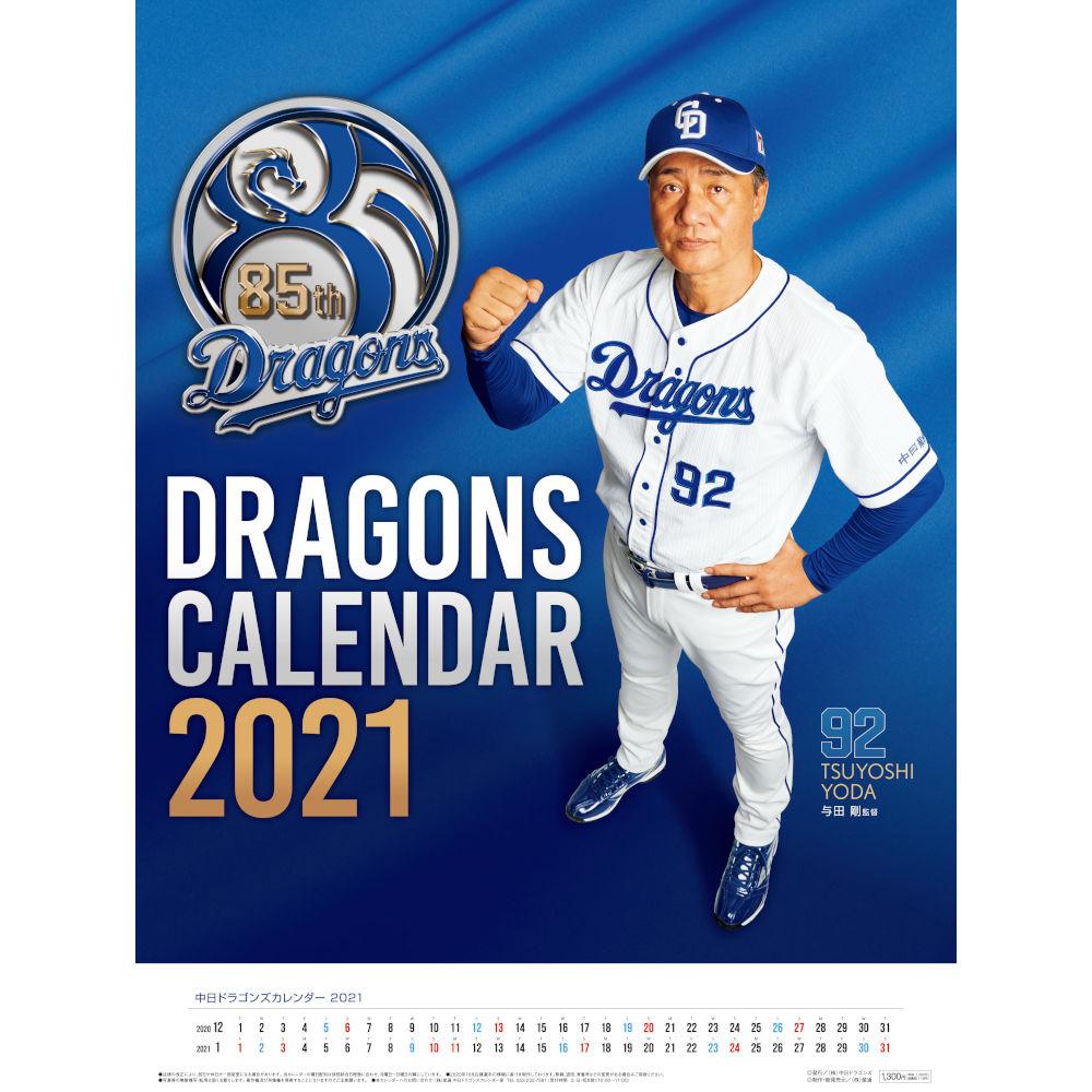 2021 中 キャンプ 日 ドラゴンズ